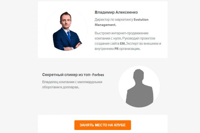 Создание и вёрстка HTML письма для рассылки 94 - kwork.ru