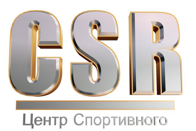 Создам объёмный логотип с нуля 7 - kwork.ru