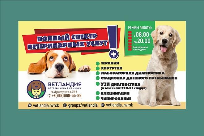 Наружная реклама, билборд 9 - kwork.ru