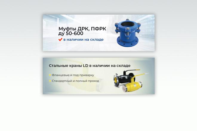 Создам 1-3 статичных баннера + исходники в подарок 18 - kwork.ru
