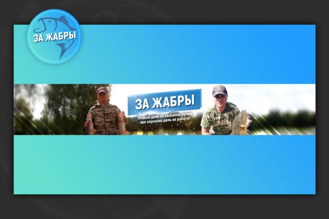 Сделаю оформление канала YouTube 92 - kwork.ru