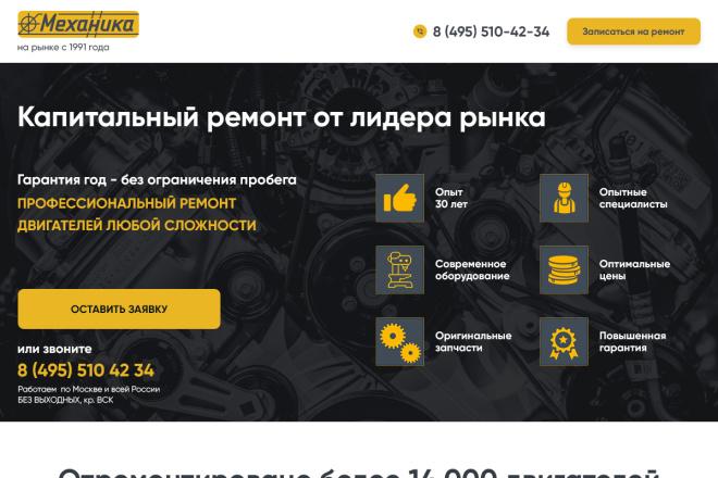 Дизайн страницы сайта 37 - kwork.ru