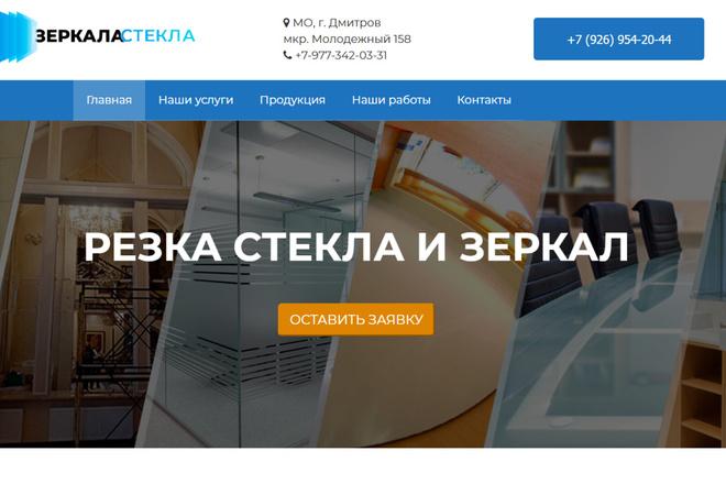 Создам простой сайт на Joomla 3 или Wordpress под ключ 8 - kwork.ru