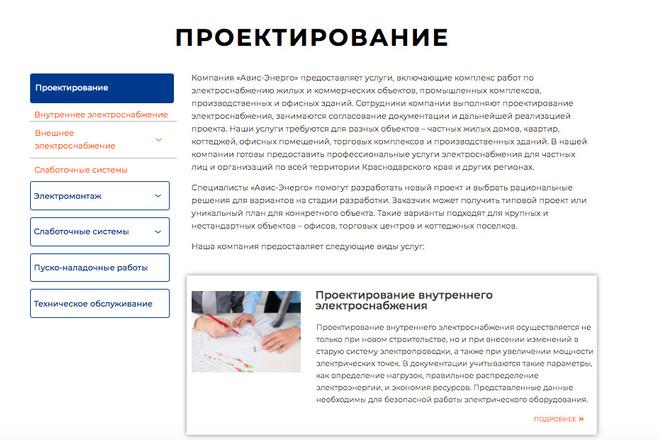 Создам сайт под ключ на WordPress 60 - kwork.ru
