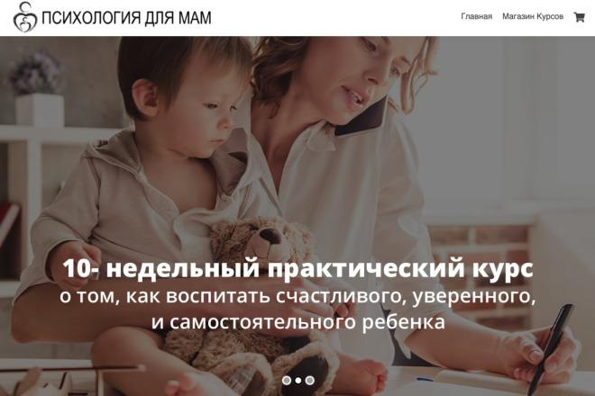Создание одностраничника на Wordpress 5 - kwork.ru