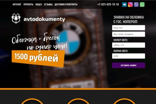 Скопирую Landing Page, Одностраничный сайт 25 - kwork.ru
