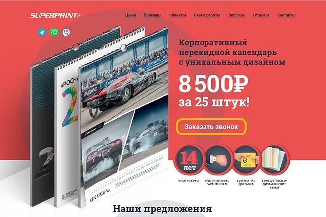 Лендинг на Tilda 9 - kwork.ru