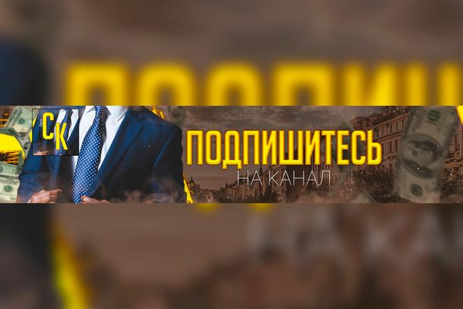 Оформление канала на YouTube, Шапка для канала, Аватарка для канала 16 - kwork.ru