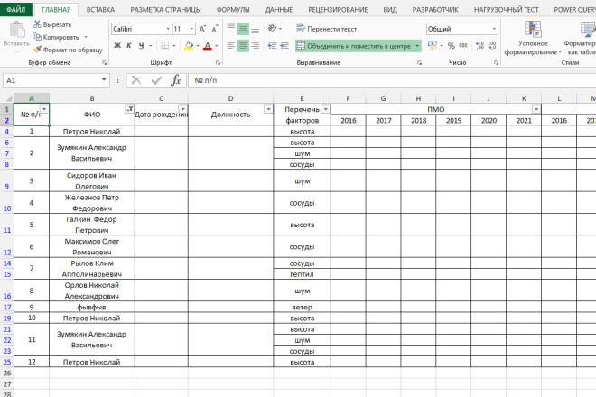 Excel формулы, сводные таблицы, макросы 42 - kwork.ru