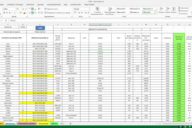 Напишу макрос на VBA для Excel 8 - kwork.ru
