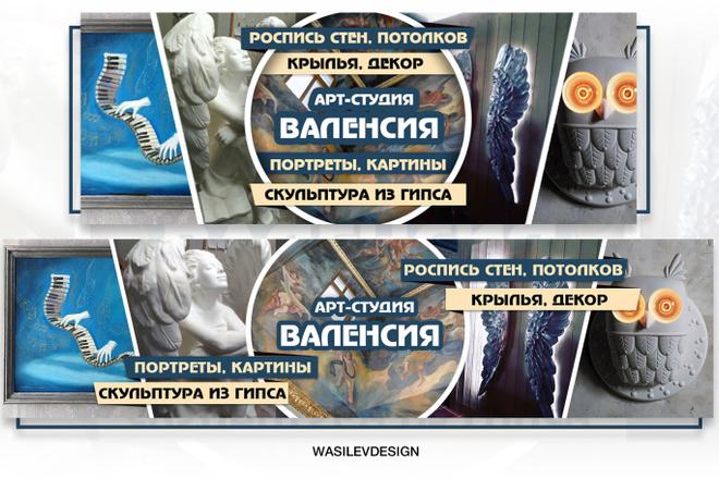 Разработаю обложку для вашего сообщества 13 - kwork.ru