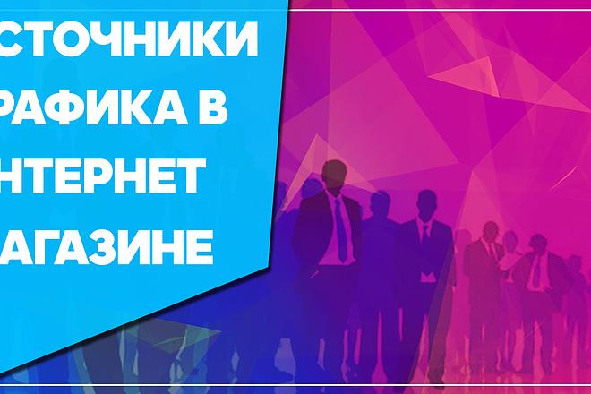 Креативные превью картинки для ваших видео в YouTube 65 - kwork.ru