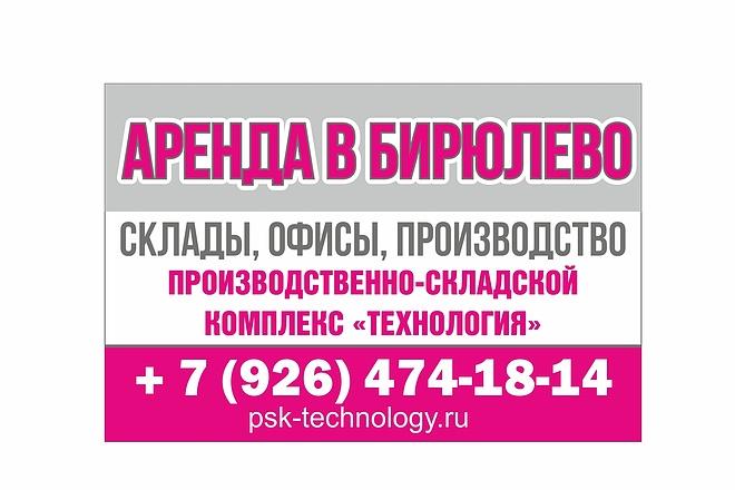 Дизайн для наружной рекламы 145 - kwork.ru