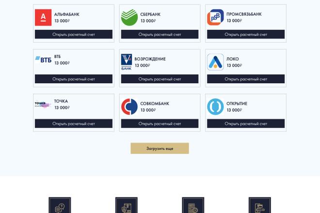 Сверстаю сайт по любому макету 15 - kwork.ru