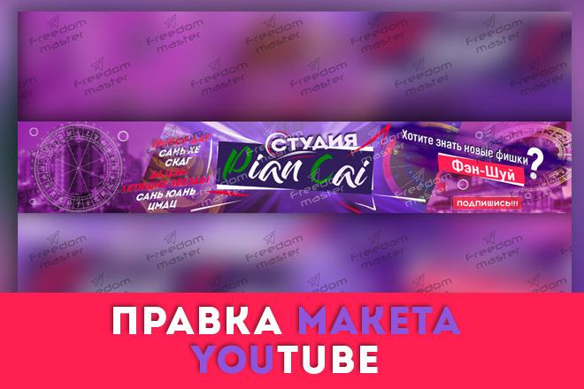 Шапка для Вашего YouTube канала 38 - kwork.ru