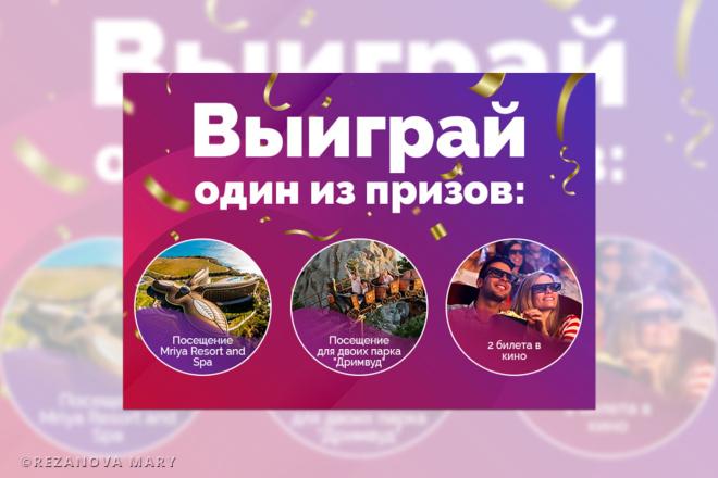 2 красивых баннера для сайта или соц. сетей 10 - kwork.ru