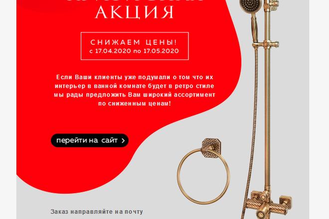Сделаю адаптивную верстку HTML письма для e-mail рассылок 12 - kwork.ru