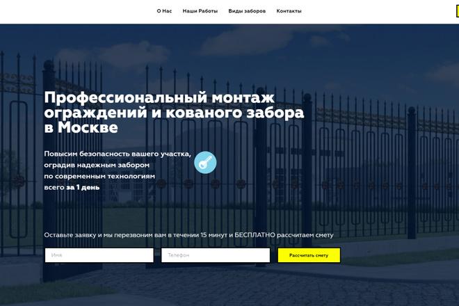 Создание современного лендинга на конструкторе Тильда 50 - kwork.ru