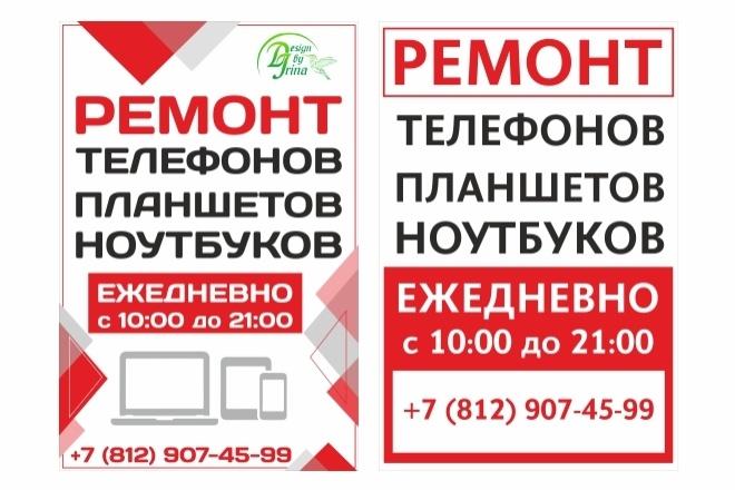 Наружная реклама 41 - kwork.ru