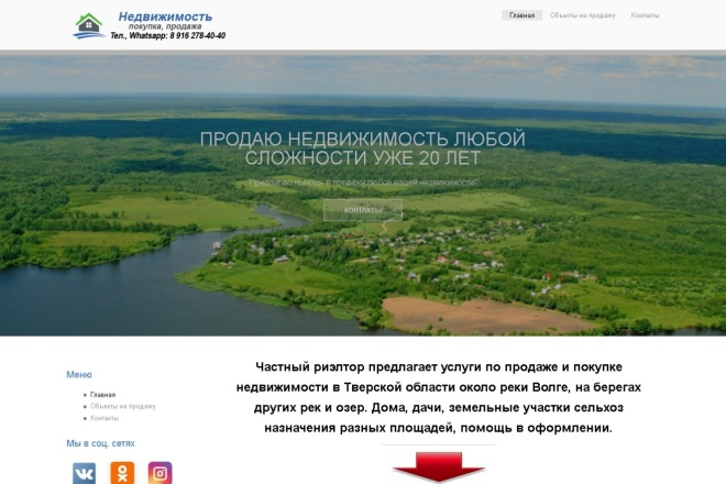 Создам сайт-визитку недорого 18 - kwork.ru