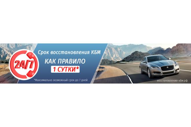 3 баннера для веб 13 - kwork.ru