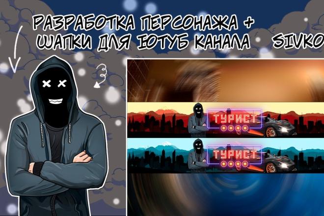 Создание иллюстрации в любой стилизации 15 - kwork.ru