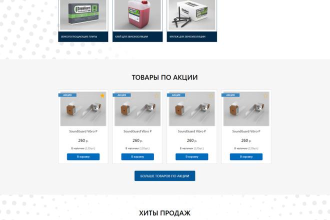 Любая верстка из PSD макетов 65 - kwork.ru