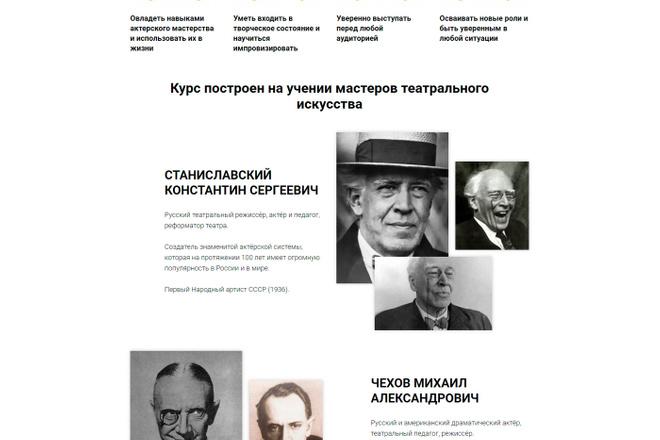 Перенос, экспорт, копирование сайта с Tilda на ваш хостинг 66 - kwork.ru