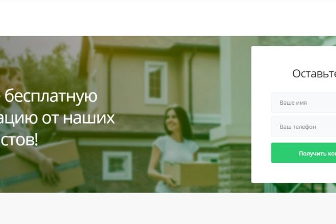 Разработаю продающий Landing Page под ключ на WordPress 9 - kwork.ru
