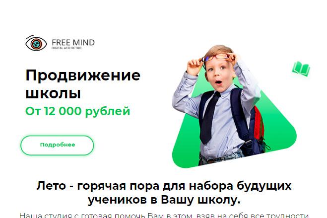 Html-письмо для E-mail рассылки 65 - kwork.ru
