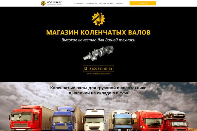 Адаптивный лендинг на cms Joomla 8 - kwork.ru