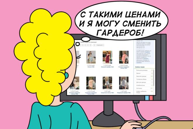Нарисую стрип для газеты, журнала, блога, сайта или рекламы 4 - kwork.ru