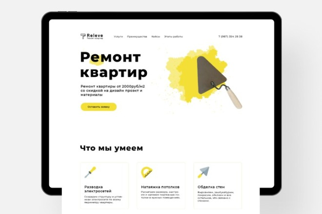 Уникальный дизайн Landing Page от профессионала 5 - kwork.ru