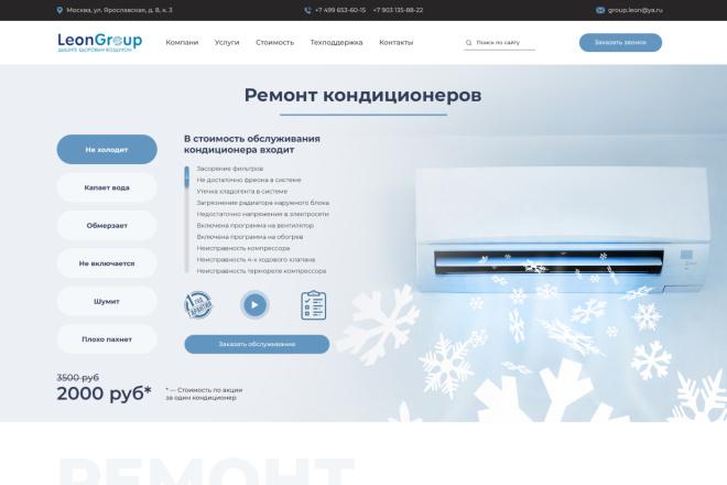 Дизайн страницы сайта 5 - kwork.ru