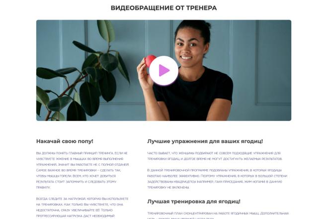 Сверстаю сайт по любому макету 23 - kwork.ru
