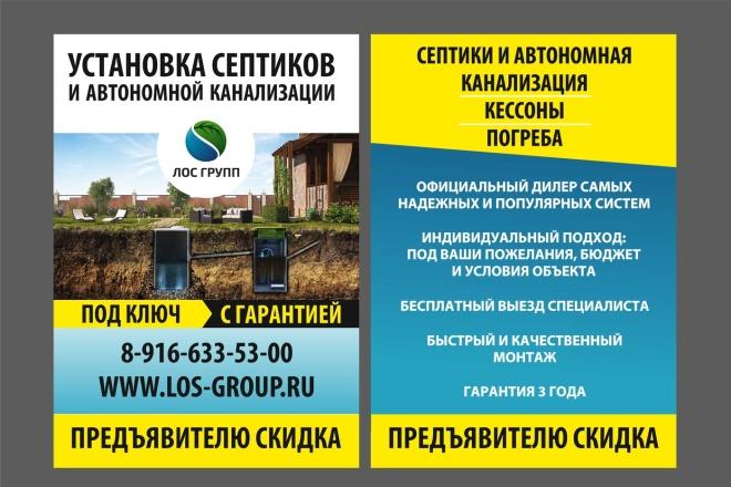 Создам флаер 51 - kwork.ru