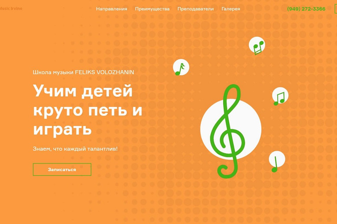 Создание современного лендинга на конструкторе Тильда 24 - kwork.ru