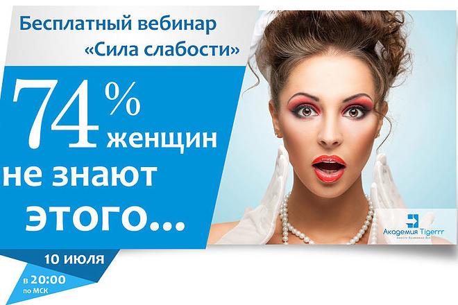 Яркий, броский баннер 7 - kwork.ru