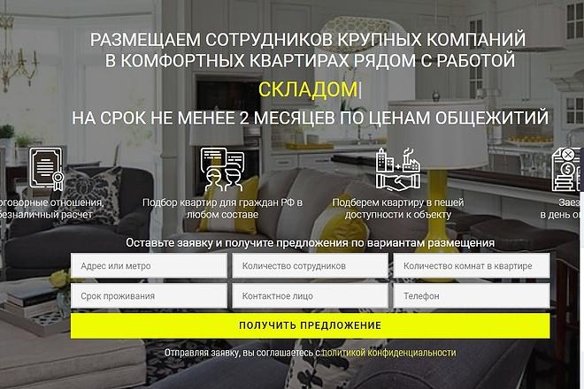 Создам лендинг на популярных платформах 5 - kwork.ru