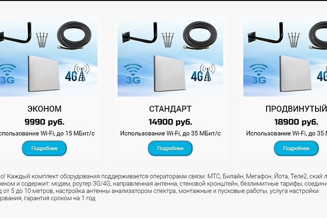 Создам лендинг на популярных платформах 4 - kwork.ru