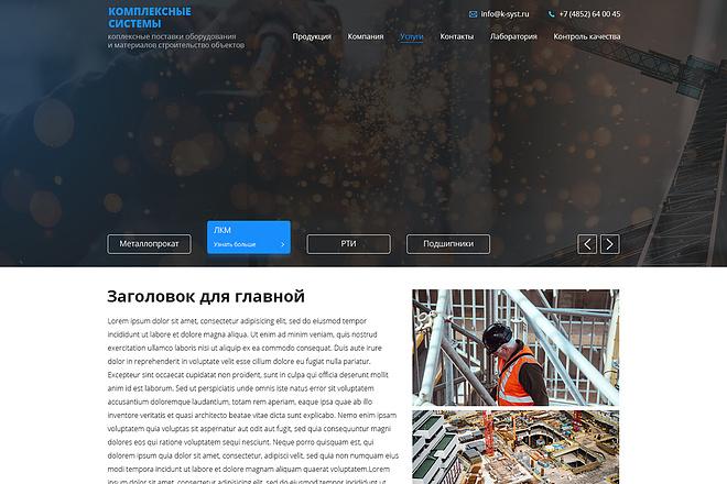 Дизайн страницы сайта 78 - kwork.ru