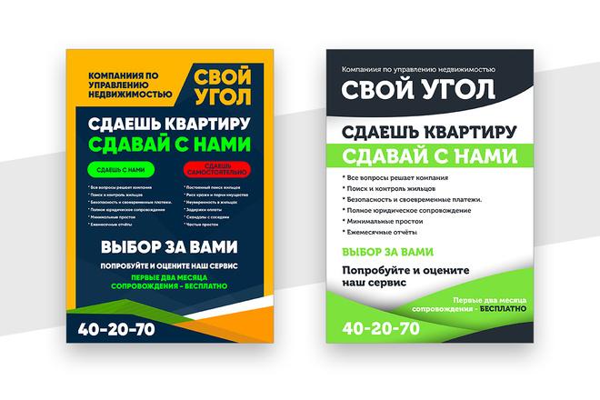 Листовка или флаер 2 варианта 15 - kwork.ru