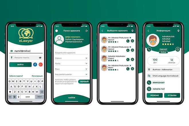 Дизайн android, ios мобильного приложения 4 - kwork.ru