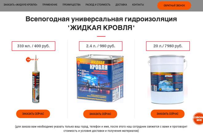 Создам сайт под ключ на WordPress 26 - kwork.ru