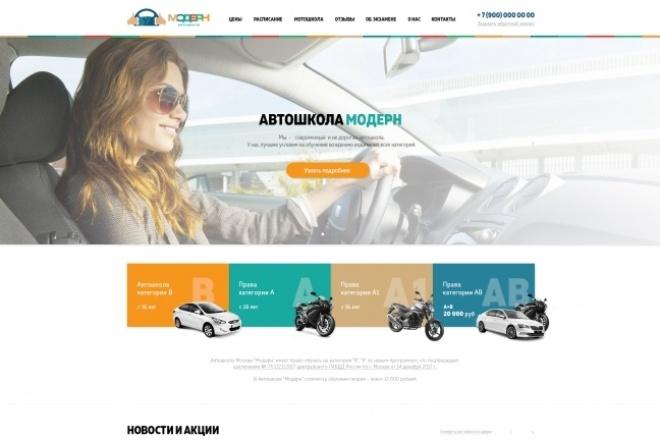 Дизайн одного блока Вашего сайта в PSD 100 - kwork.ru