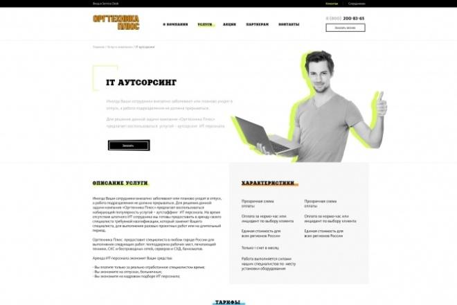 Дизайн одного блока Вашего сайта в PSD 101 - kwork.ru