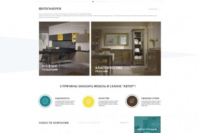 Дизайн одного блока Вашего сайта в PSD 99 - kwork.ru