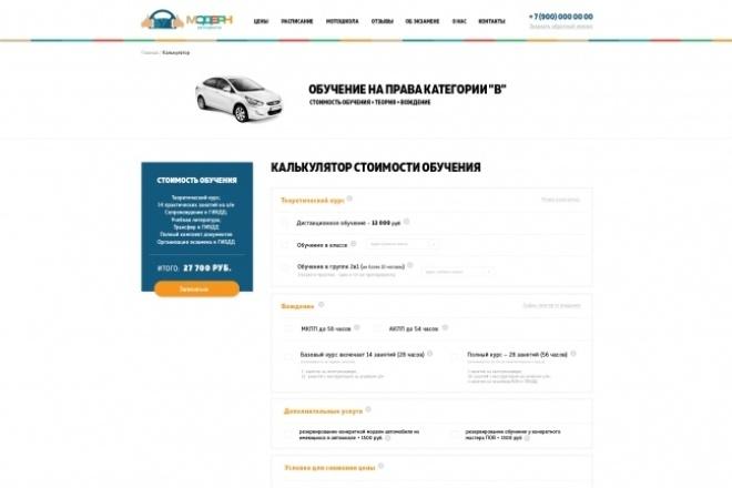 Дизайн одного блока Вашего сайта в PSD 98 - kwork.ru