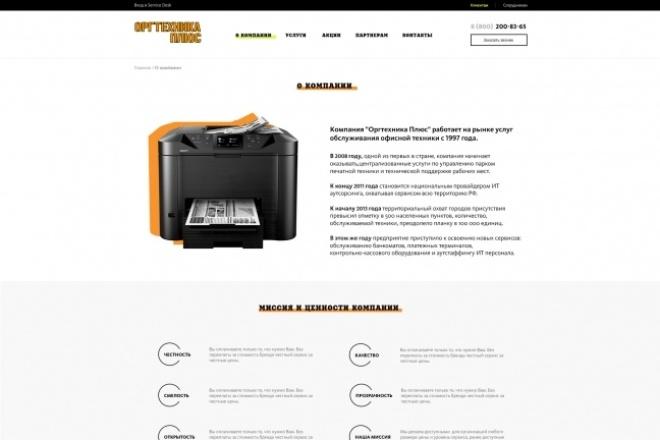 Дизайн одного блока Вашего сайта в PSD 96 - kwork.ru
