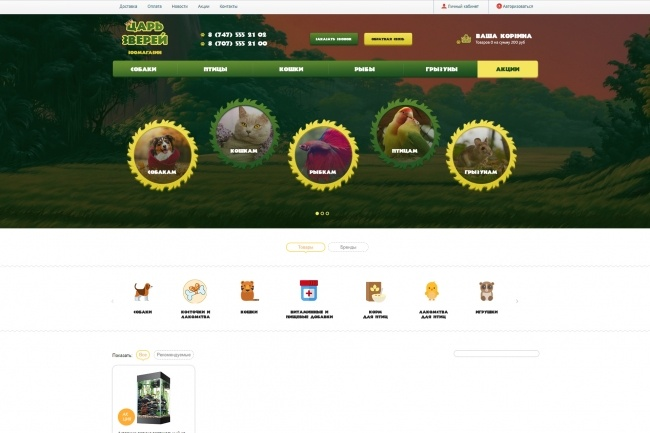 Дизайн одного блока Вашего сайта в PSD 94 - kwork.ru